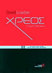 DAVID-GRAEBER-XREOS-bgcl